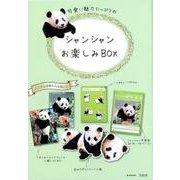 シャンシャンお楽しみBOX (e-MOOK) [ムック・その他]