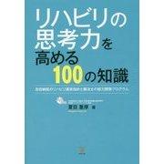 リハビリの思考力を高める100の知識―吉田病院のリハビリ運営指針と療法士の能力開発プログラム [単行本]