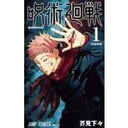 呪術廻戦 1(ジャンプコミックス) [コミック]