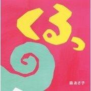 くるっ(はじめてえほん〈15〉) [絵本]
