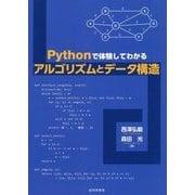 Pythonで体験してわかるアルゴリズムとデータ構造 [単行本]