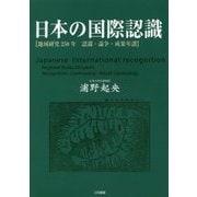 日本の国際認識―地域研究250年 認識・論争・成果年譜 [単行本]