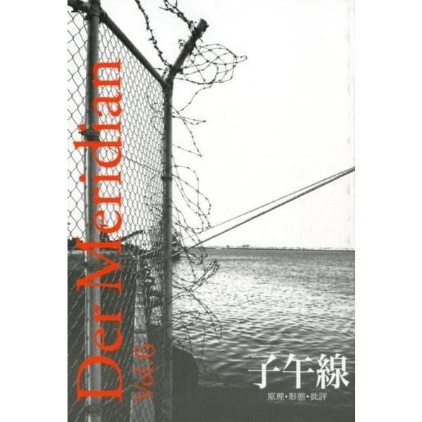 子午線 Vol.6-原理・形態・批評 [単行本]