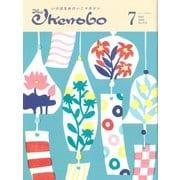 The Ikenobo (ざ・いけのぼう) 2018年 07月号 [雑誌]