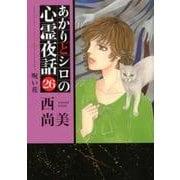 あかりとシロの心霊夜話 26(LGAコミックス) [コミック]