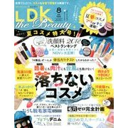 LDK THE Beauty(エルディーケー ザ ビューティー) 2018年 08月号 [雑誌]