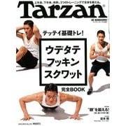 Tarzan (ターザン) 2018年 6/28号 [雑誌]