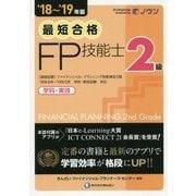 最短合格 2級FP技能士〈'18~'19年版〉 [単行本]