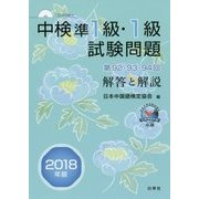 中検準1級・1級試験問題〈2018年版〉第92・93・94回解答と解説 [単行本]