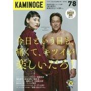 KAMINOGE〈78〉 [単行本]