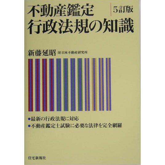 不動産鑑定 行政法規の知識 5訂版 [単行本]