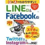 Q&Aでわかりやすい! LINE&Facebook (TJMOOK) [ムック・その他]