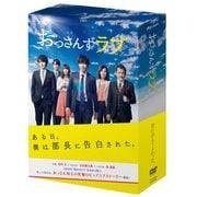 おっさんずラブ DVD-BOX