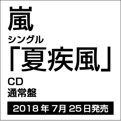 嵐/夏疾風