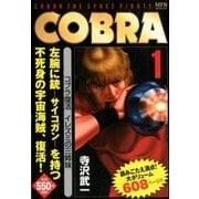COBRA 1(MFコミックス) [コミック]