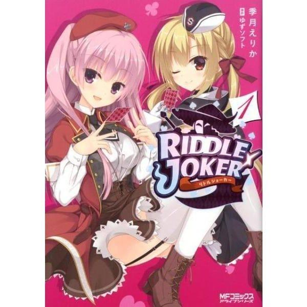 RIDDLE JOKER 1(MFコミックス アライブシリーズ) [コミック]