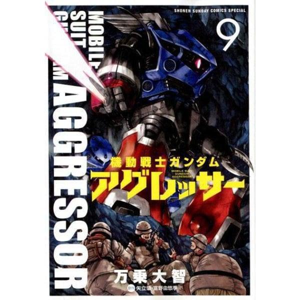 機動戦士ガンダム アグレッサー<9>(少年サンデーコミックス) [コミック]