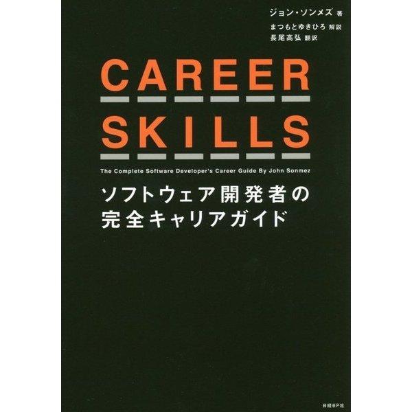 CAREER SKILLS―ソフトウェア開発者の完全キャリアガイド [単行本]