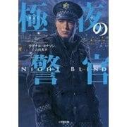 極夜の警官―NIGHTBLIND(小学館文庫) [文庫]