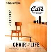 名作椅子と暮らす。-CHAIR・LIFE(マガジンハウスムック CASA BRUTUS) [ムックその他]