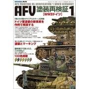 AFV塗装再検証 WW2ドイツ 2018年 07月号 [雑誌]
