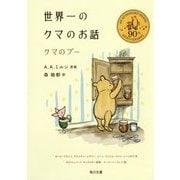 世界一のクマのお話―クマのプー(角川文庫) [文庫]