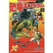 恐竜キングダム〈5〉ジュラ紀で迷子に!?(角川まんが科学シリーズ〈B5〉) [全集叢書]