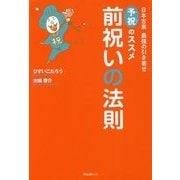前祝いの法則―日本古来最強の引き寄せ 予祝のススメ [単行本]