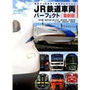 JR鉄道車両パーフェクト 最新版-現役のJR車両&列車コレクション(トラベルムック) [ムックその他]