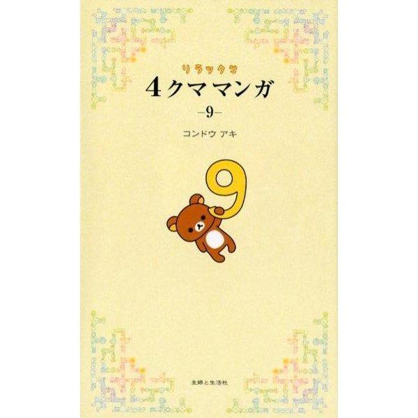リラックマ4クママンガ 9 [単行本]