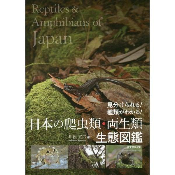 日本の爬虫類・両生類生態図鑑―見分けられる!種類がわかる! [全集叢書]