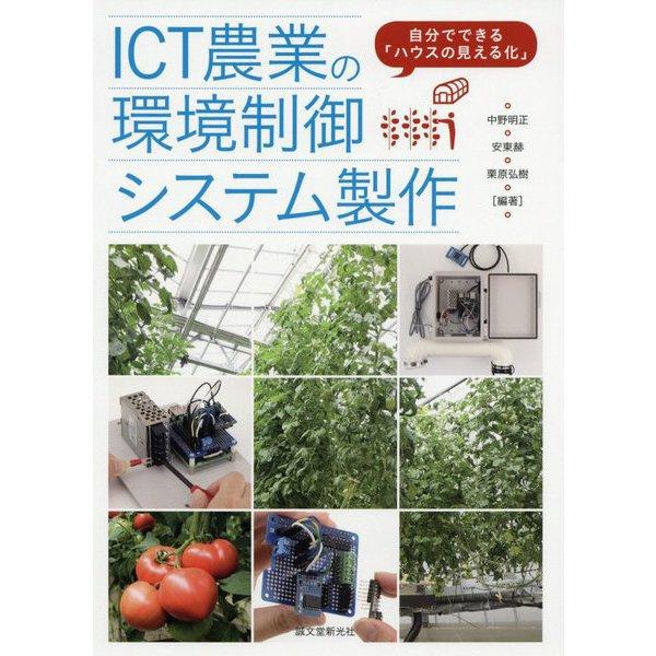 自分でできる「ハウスの見える化」 ICT農業の環境制御システム製作 [単行本]