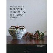 仕覆作りは茶道の楽しみ、暮らしの彩り―世界にひとつの、心を包む袋 [単行本]