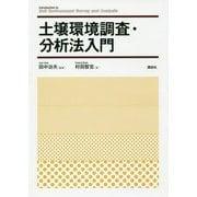 土壌環境調査・分析法入門 [単行本]