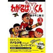 わが名はXくん 3(KCデラックス) [コミック]