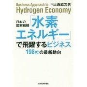 日本の国家戦略「水素エネルギー」で飛躍するビジネス―198社の最新動向 [単行本]