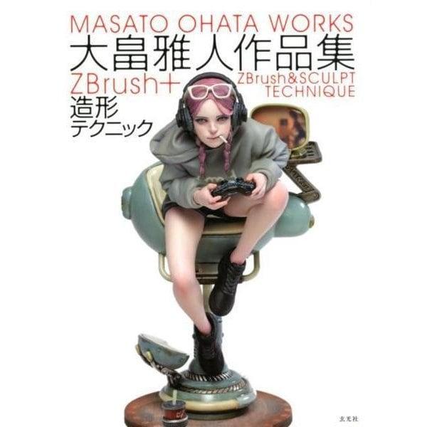 大畠雅人作品集ZBrush+造形テクニック [単行本]