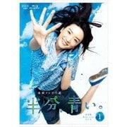 連続テレビ小説 半分、青い。 完全版 Blu-ray BOX1
