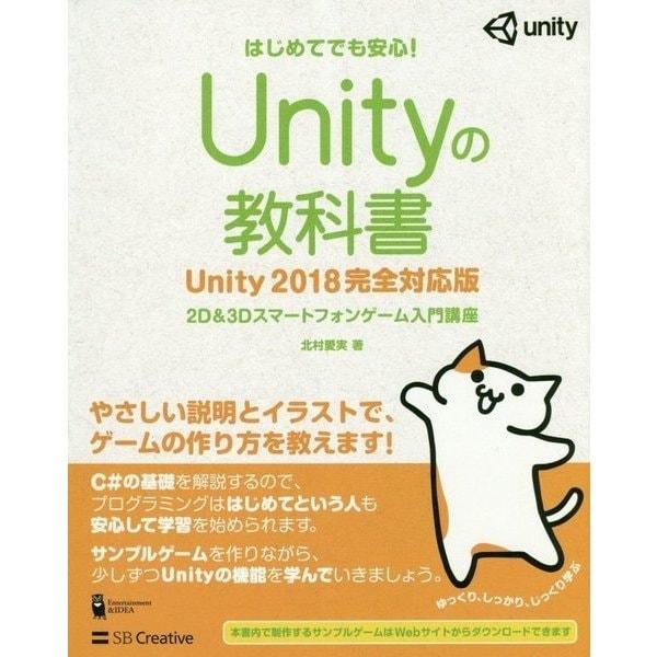 Unityの教科書 Unity2018完全対応版―2D&3Dスマートフォンゲーム入門講座 [単行本]