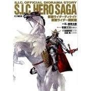 S.I.C.HERO SAGA 仮面ライダーディケイド/仮面ライダー鎧武編 [ムックその他]
