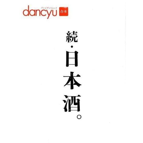 dancyu 合本 続・日本酒。 (プレジデントムック) [ムック・その他]