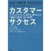 カスタマーサクセス―サブスクリプション時代に求められる「顧客の成功」10の原則 [単行本]
