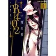 R402 1(ヤングキングコミックス) [コミック]