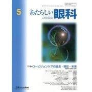 あたらしい眼科 Vol.35No.5 [単行本]