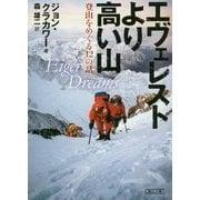 エヴェレストより高い山-登山をめぐる12の話(朝日文庫 く 18-2) [文庫]