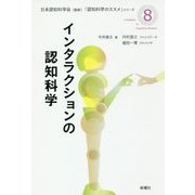 インタラクションの認知科学(『認知科学のススメ』シリーズ〈8〉) [単行本]