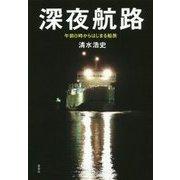 深夜航路―午前0時からはじまる船旅 [単行本]