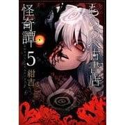 もののべ古書店怪奇譚 5(マッグガーデンコミックス Beat'sシリーズ) [コミック]
