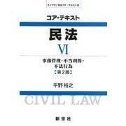 コア・テキスト民法 6(ライブラリ民法コア・テキスト 6) [全集叢書]