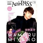 Ani-PASS (アニパス) ♯01 (シンコー・ミュージックMOOK) [ムック・その他]